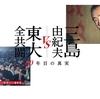 「三島由紀夫vs東大全共闘 50年目の真実」三島も全共闘もすでに歴史になってしまったという現実
