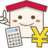 自宅売却の話。前編:査定と金額設定について