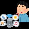 AIスピーカー入門 Google Home MiniとAmazon  echo dotを比較してみた。