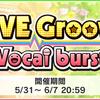 Groove Vocal burst、ほほえみDiaryお疲れさまでしたーーー!!!ついにスコアやばくなってきた...!!インディゴ・ベル好きになるしかねぇ。