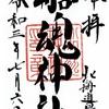北海道最古!船魂神社(北海道・函館)の御朱印