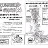 6月8日(土)小牧から春日井の平和行進