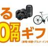 nanacoがご愛顧感謝キャンペーン開始!1万円チャージしてカニをもらおう