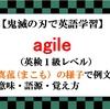 【鬼滅の刃の英語】agile(英検1級レベル)の意味・真菰(まこも)の様子で例文・語源・覚え方 【マンガで英語学習】