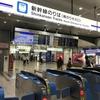 東海道新幹線の「遅れ」