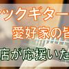 今日の横須賀店132