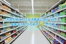 小売店の消費者心理から学ぶ!集客率向上のための5つのこと
