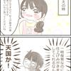 一時保育はじめました~初日③~【2コマ漫画×3】