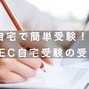 自宅で簡単受験!! 〜GTEC自宅受験の受け方〜