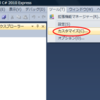 Visual Studio 2010 Express、すべて中断がない!(追加の仕方