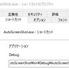 【C#】指定秒数でアクティブウィンドウのスクショを撮るプログラム