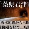 【動画】千葉県木更津市 林道 香木原線・三間線・奥米隧道経て三島湖へ