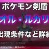 【ポケモン剣盾】リオル・ルカリオの入手・出現場所・進化条件まとめ