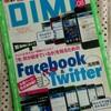 【感想】「DIME 2011 No.8」小学館
