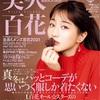 2021年1月12日発売『美人百花 2月号』