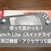 使って良かったと思ったSwitch Liteの周辺機器・アクセサリ5選【スイッチライト】
