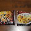 冷凍チャーハン・セブンイレブン「極上炒飯 」「すみれチャーハン」食べ比べ(感想レビュー)