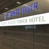 【ゲートタワーホテル】出張族にはどうなのか?名古屋JRゲートタワーホテル【名古屋】