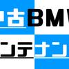 自分の車の状態を知ろう!BMWの弱点や点検方法など維持のポイントを紹介。