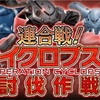【GAW】連合戦!サイクロプス隊討伐作戦開始!リビルド機能追加