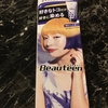 【ヘアカラー】ビューティーンポイントカラークリームで紫色に染めてみた!