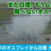 これにはオスプレイファンも「ダメだこりゃ、飛ばんわ」 - 今日大分から離陸予定のオスプレイ、エンジン交換しても、また白煙あげて飛行中止