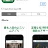 イスラム教徒用のアプリ「Muslim Pro」