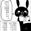 【英語が話せるようになる4コマ『マネするだけで』】