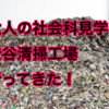大人の社会科見学!!ゴミ収集車ってどこ行くの?渋谷清掃工場を見学してきた!