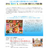 お盆におせち!? イオンの夏おせち「NATSU OSECHI」(2016/6/27)