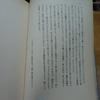 No. 71 小川国夫/葦の言葉(その5)