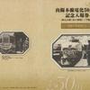 山陽本線電化50周年記念入場券