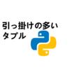 引っ掛けの多いタプル【Python】