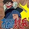 テレビアニメ「おれは鉄兵」との再会