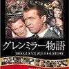 グレンミラー物語    1954年   アンソニー  マン 監督