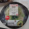 【セブンイレブン】食欲が・・・そんな時は!たっぷりレタスの海鮮中華粥がおすすめ【コンビニグルメ】