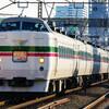 1月3日撮影 中央線 阿佐ヶ谷駅 ② 189系豊田車M52編成のホリデー快速富士山号を撮る