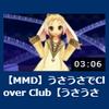 『うさうさでClover Club』投稿