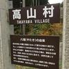 岐阜県観光大使の出張~外国人観光客のいない!?高山へ。~