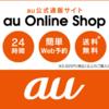 一番速く手に入れる!auオンラインショップでiPhone8/X予約・購入する方法