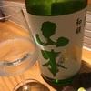 山本、和韻  純米吟醸の味。