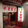 藤沢駅前の家庭中華。本日のランチがおすすめです。藤沢「千里飯店」