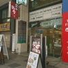 徳寿 しんら亭 / 札幌市中央区南3条西5丁目 狸小路5丁目南 三条美松ビル 2F