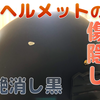 艶消し黒ヘルメットの傷をタッチアップしよう!(SHOEI J・O マットブラック)