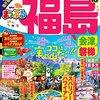 【高校野球】2017年夏、福島大会の抽選結果・組み合わせ表の速報・結果(甲子園予選)