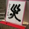【災】2018年今年の漢字が決まりました。