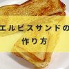 ベーコン・ピーナッツバター・バナナの組み合わせがめちゃウマ!「エルビスサンド」のつくり方