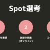 Spot機能紹介(候補者向け)