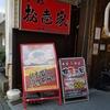 松壱家究極の鶏白湯ワンコイン