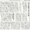 経済同好会新聞 第288号 「命」の温度差